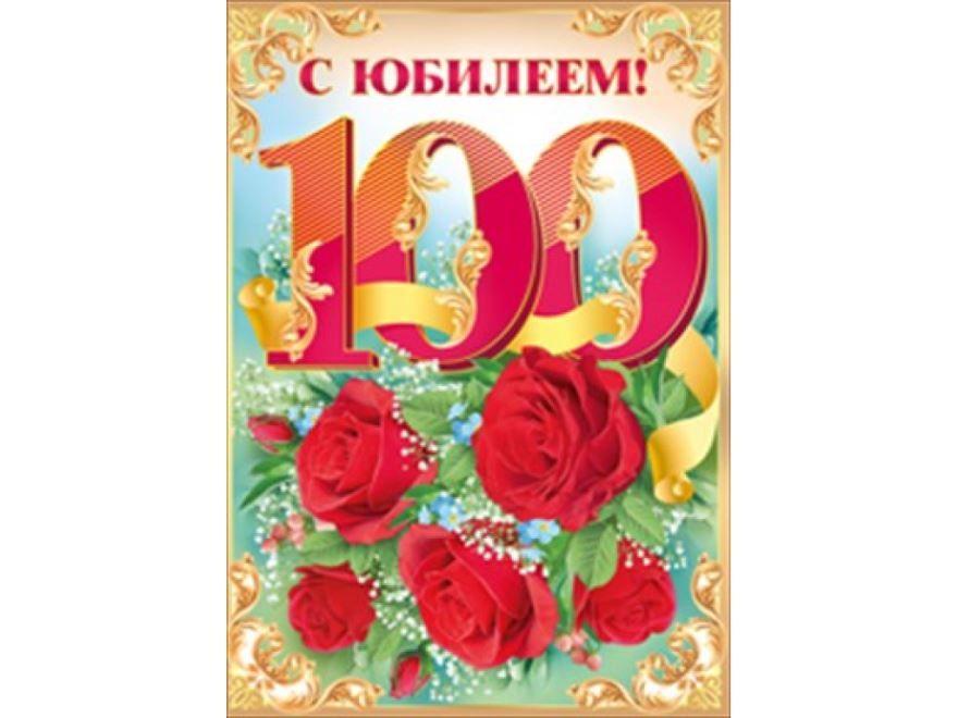 Юбилей 100 лет открытка