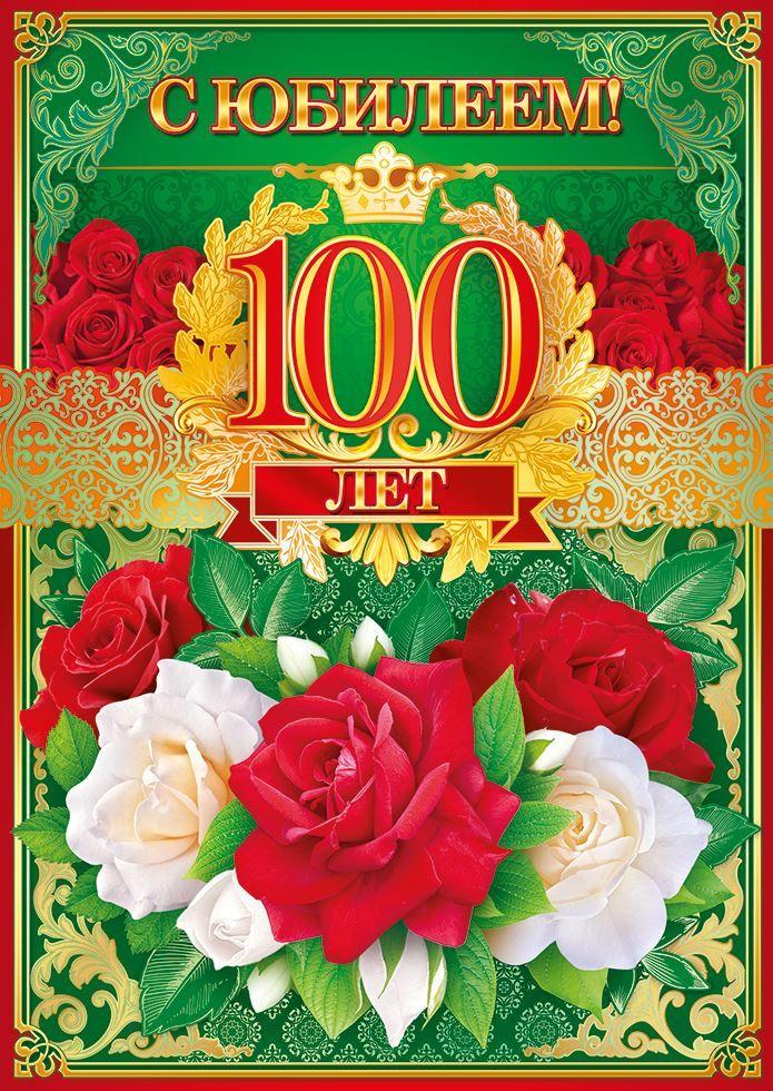 Юбилей 100 лет женщине, открытка