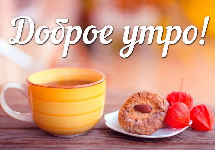 Надпись Доброе утро картинка красивая