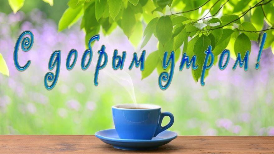 Скачать бесплатно картинки с надписью доброе утро