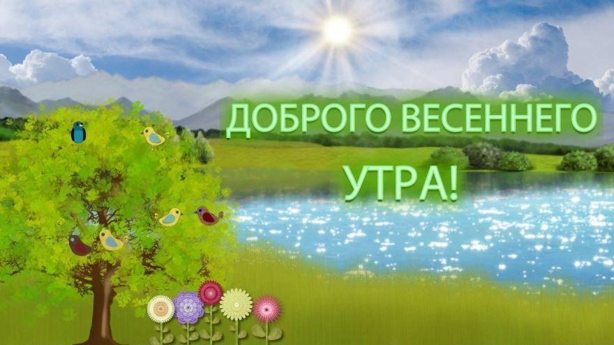 Скачать весеннее доброе утро красивую картинку