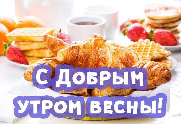 Доброго весеннего утра и хорошего дня
