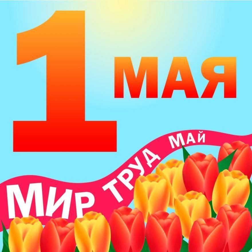 Открытка с 1 мая , с поздравлением