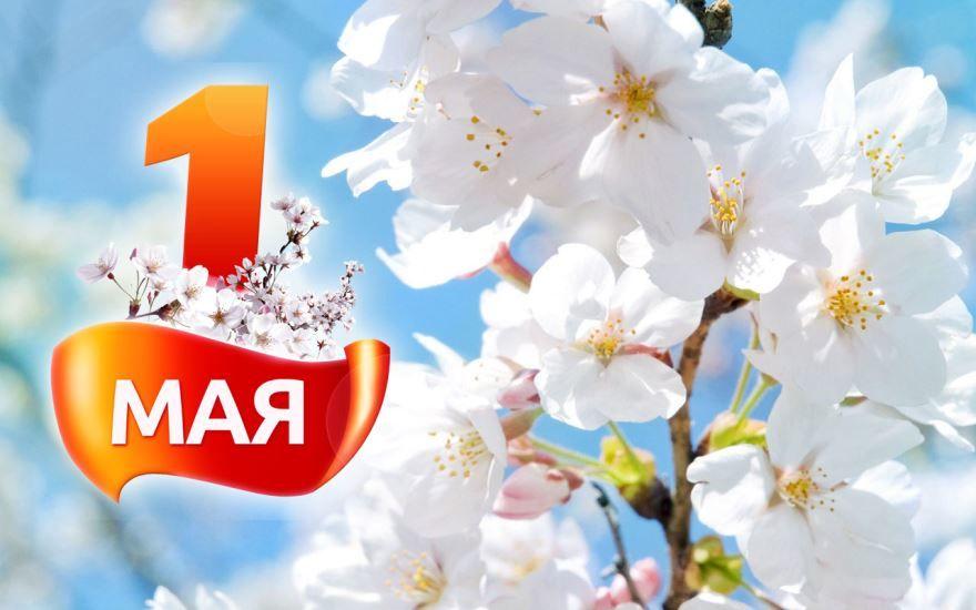 1 мая какой праздник?