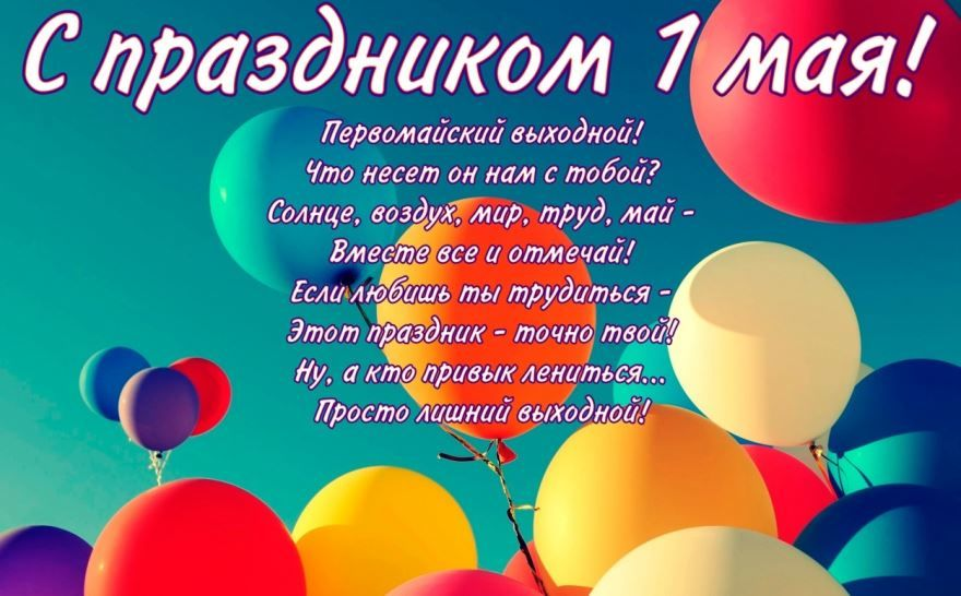 Поздравление с праздником 1 мая