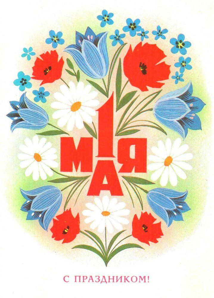 Поздравительные открытки с 1 мая бесплатно