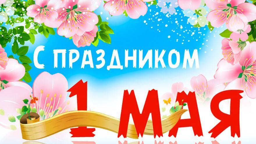 Открытки с 1 мая бесплатно