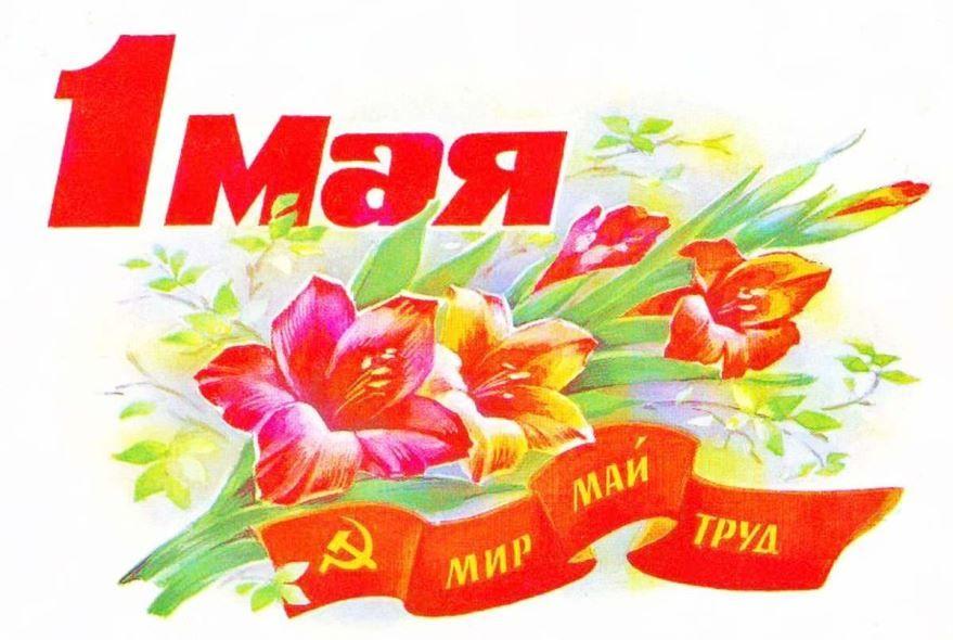 Красивые открытки с 1 мая бесплатно