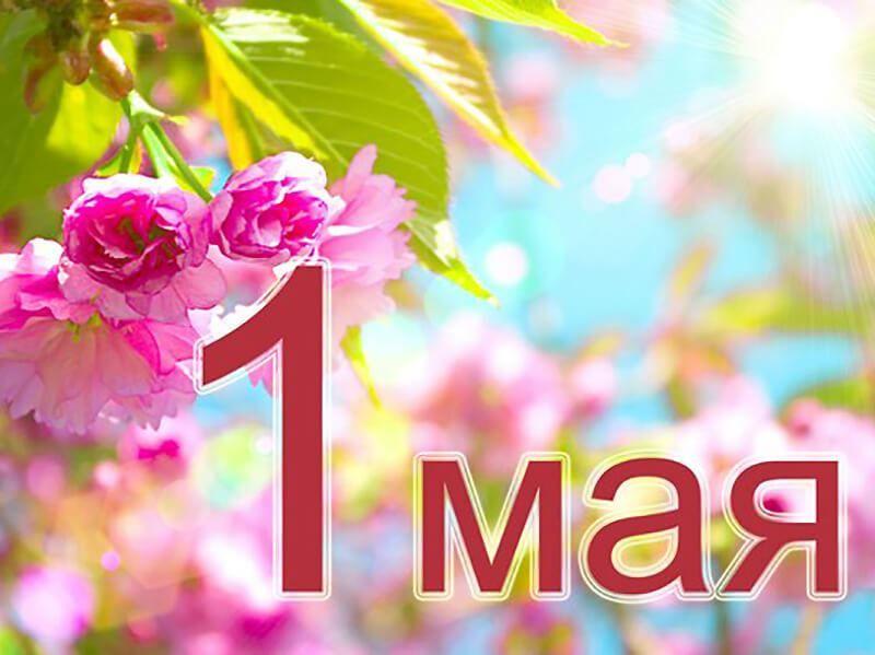 Картинки 1 мая праздник Весны и Труда