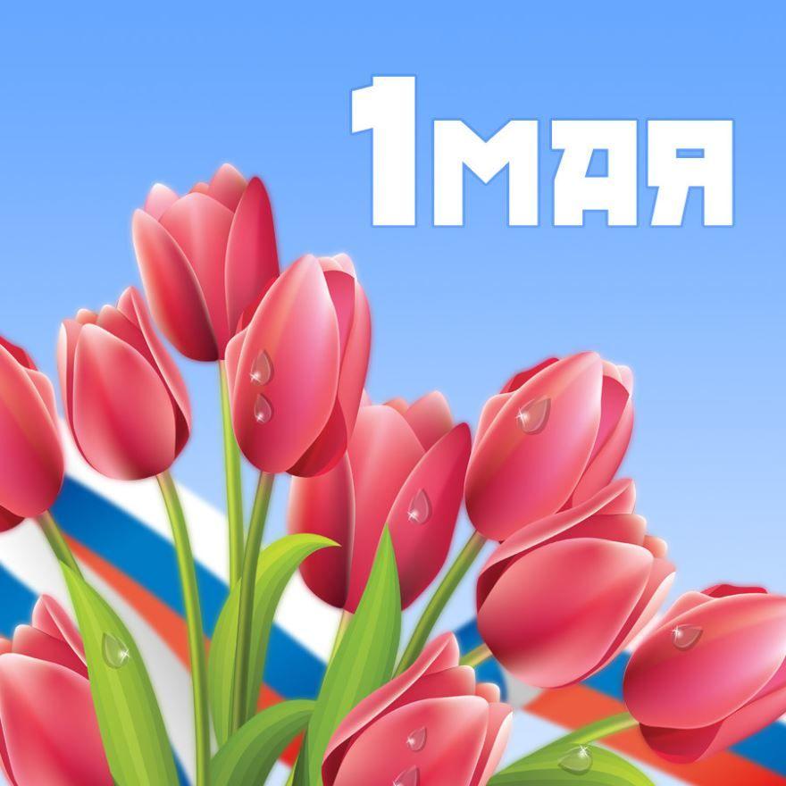 Открытка 1 мая праздник Весны и Труда бесплатно