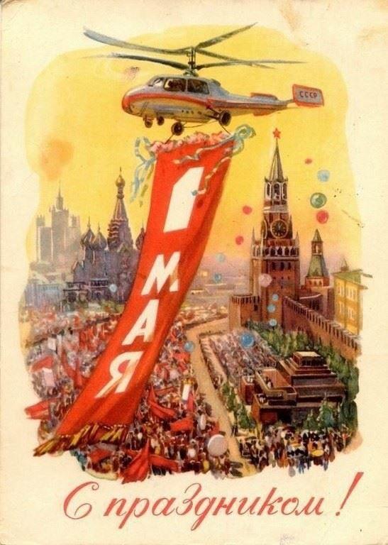 Советские открытки с праздником 1 мая