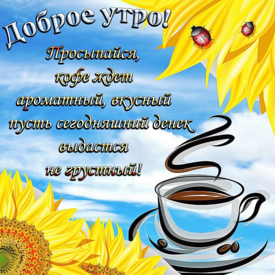 Стихи С Добрым утром любимый
