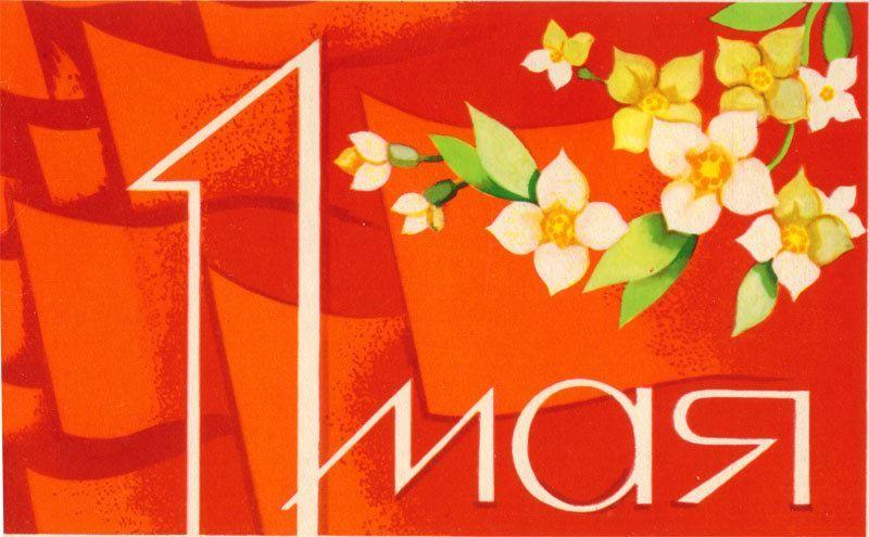 Скачать красивые открытки с 1 мая