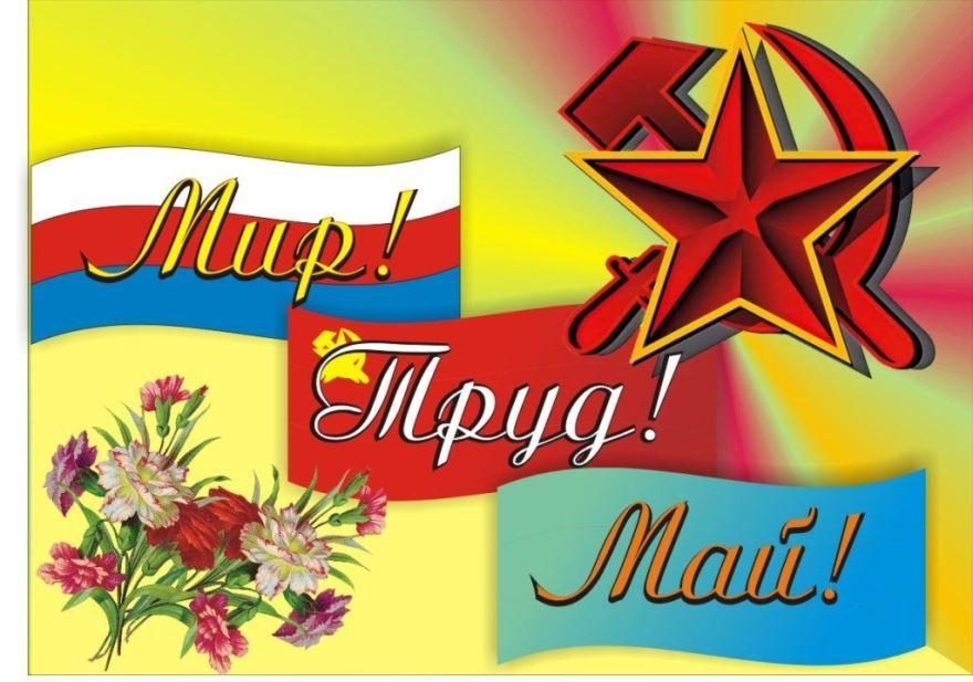 Красивые поздравительные открытки с 1 мая