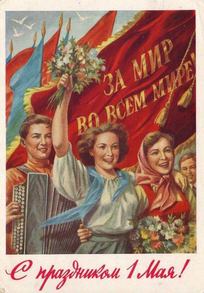 Поздравление с 1 мая, старые открытки