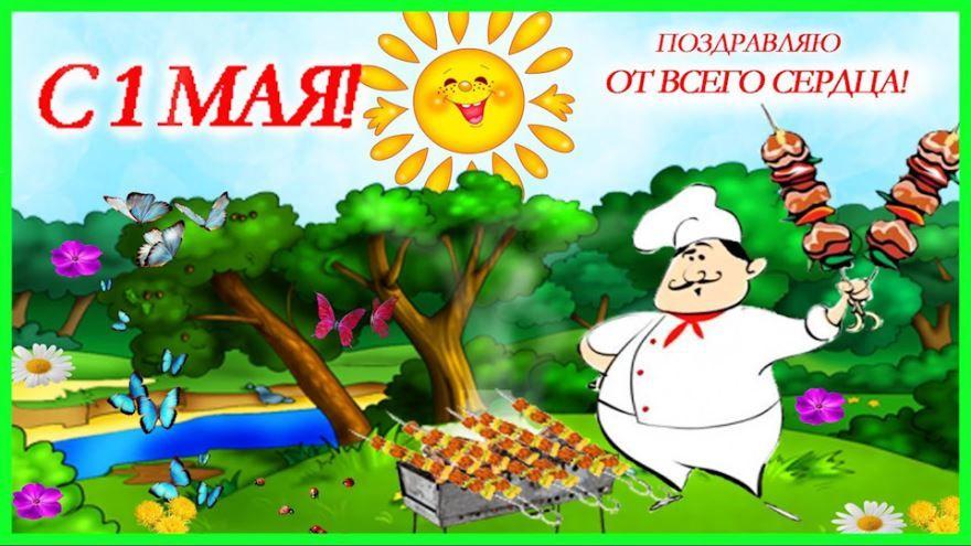 Поздравления с 1 мая прикольные открытки бесплатно