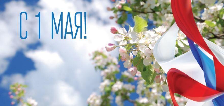 С праздником 1 мая картинки бесплатно