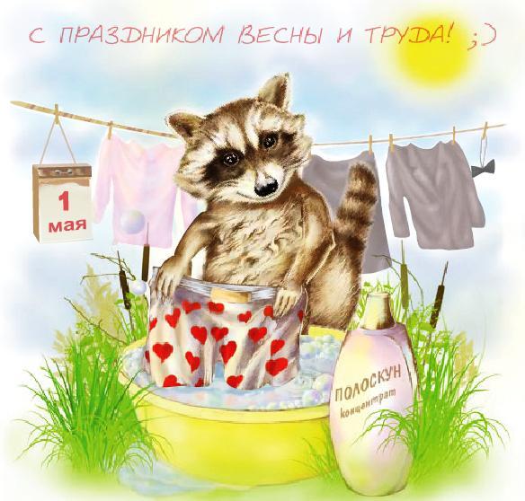 1 мая картинки поздравления прикольные, скачать бесплатно