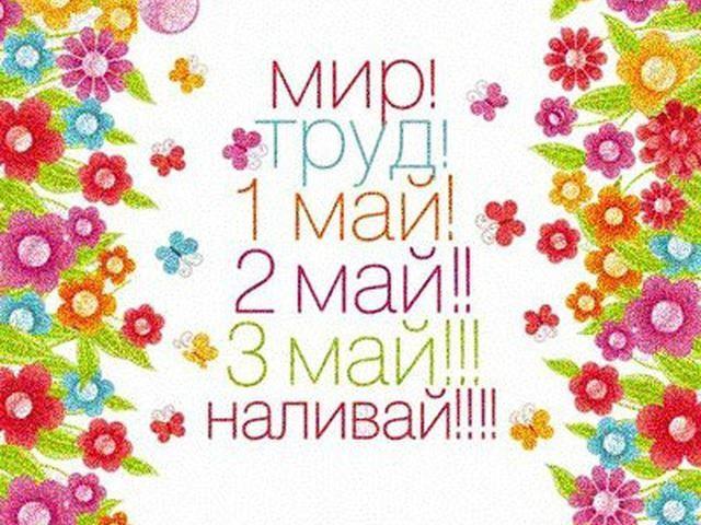 С праздником 1 мая картинки поздравления прикольные бесплатно