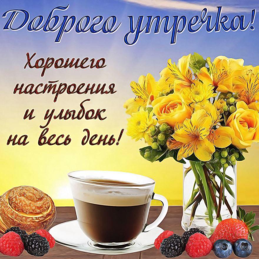 Доброго утра и хорошего настроения картинки красивые