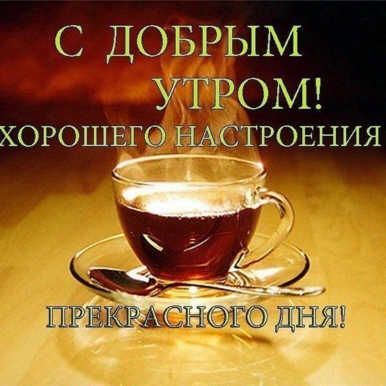 Скачать картинку доброе утро, хорошего настроения