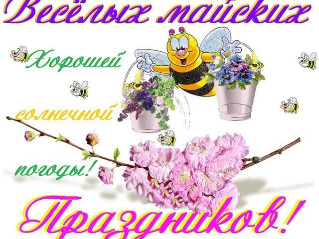 Поздравление с 1 мая прикольные картинки, открытки