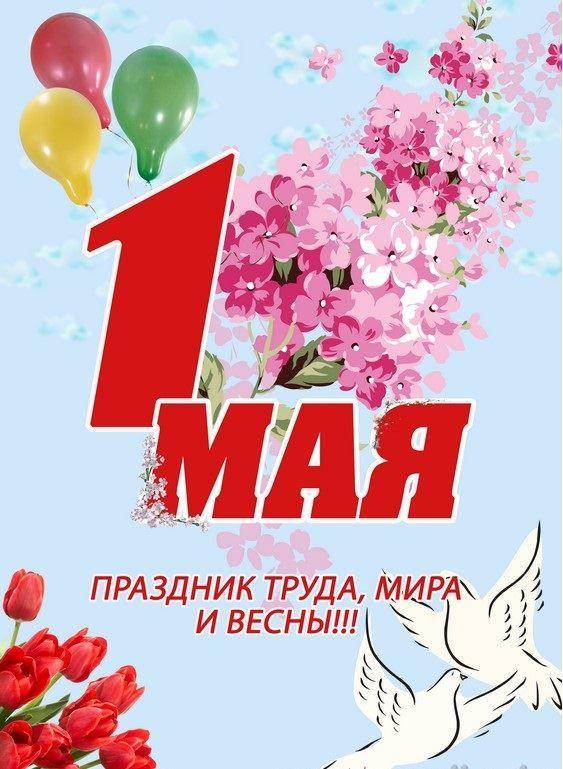 Скачать бесплатно открытку 1 мая День Весны и Труда