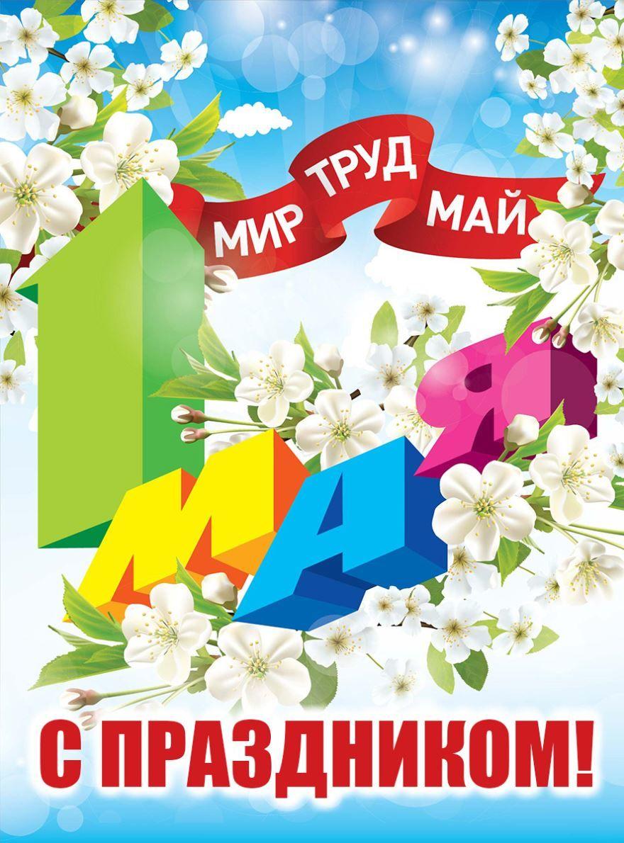 1 мая День Весны и Труда красивая открытка