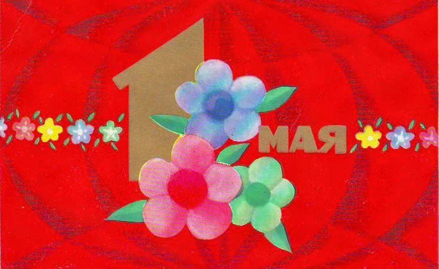 Рисунки 1 мая День Весны и Труда