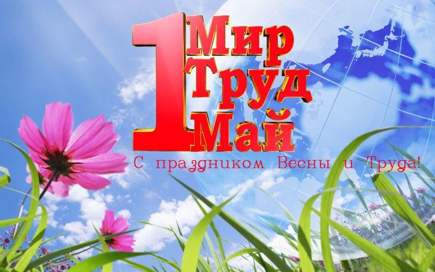 1 мая как называется праздник в России?