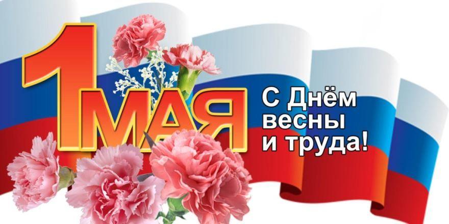 Праздник 1 мая официальное название в России - День Весны и Труда