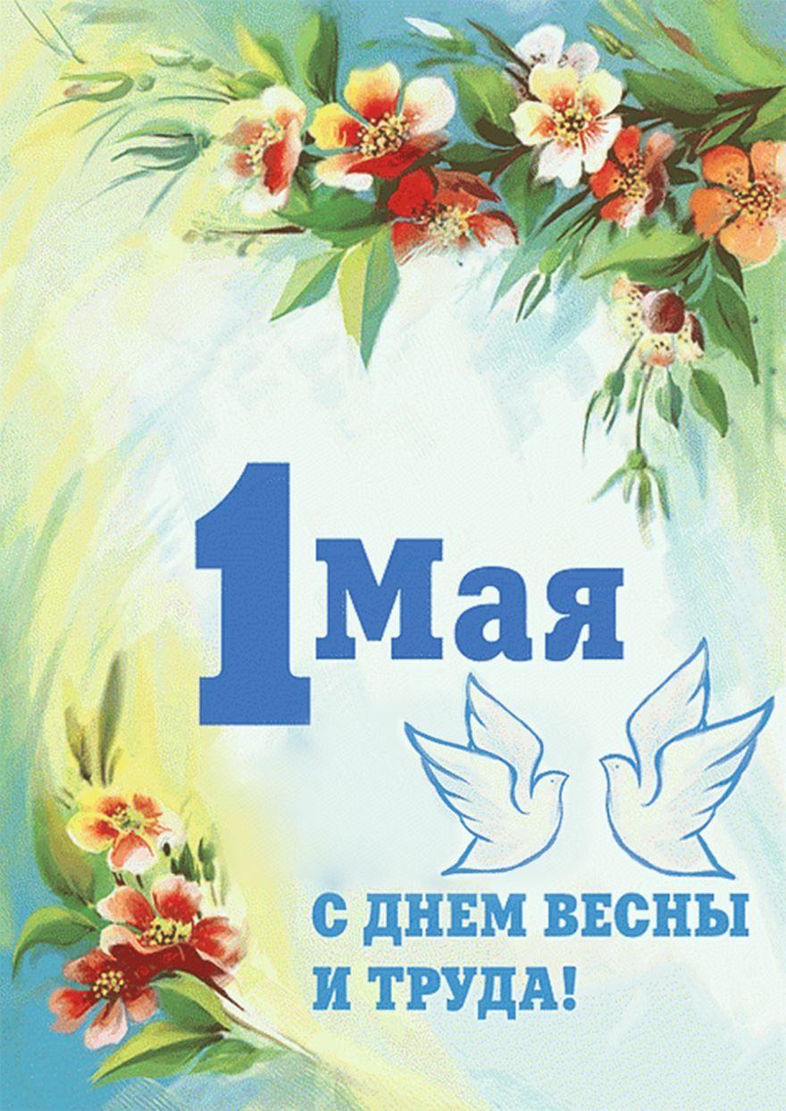 Скачать бесплатно открытку с 1 мая