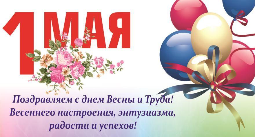 Картинка с Днем Весны и Труда