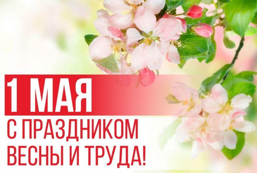 1 мая официальный праздник - День Весны и Труда