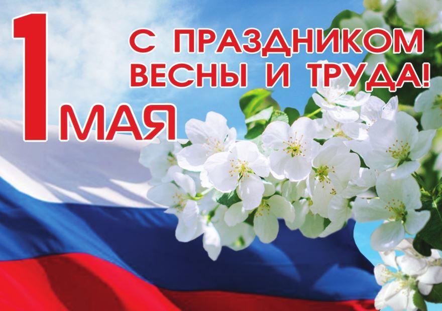 Открытка День Весны и Труда