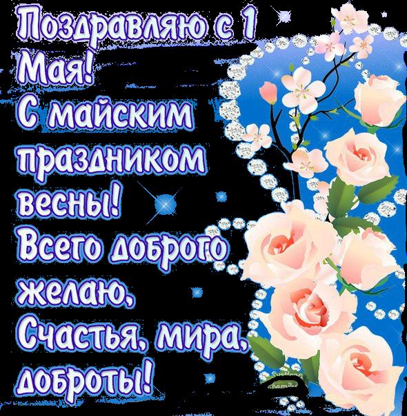 1 мая официальный праздник, открытка с поздравлением