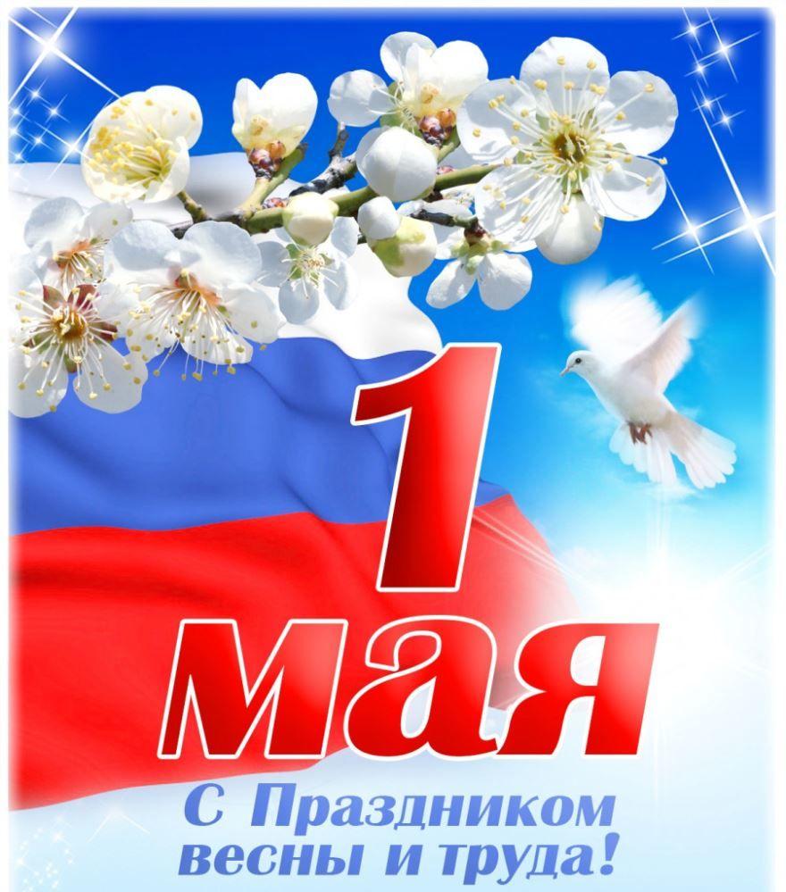 Бесплатные открытки с Днем 1 мая