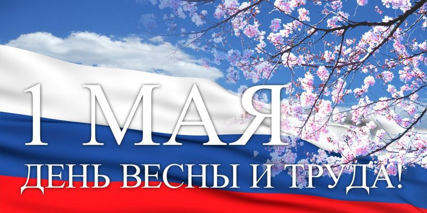 Открытка 1 мая - День Весны и Труда