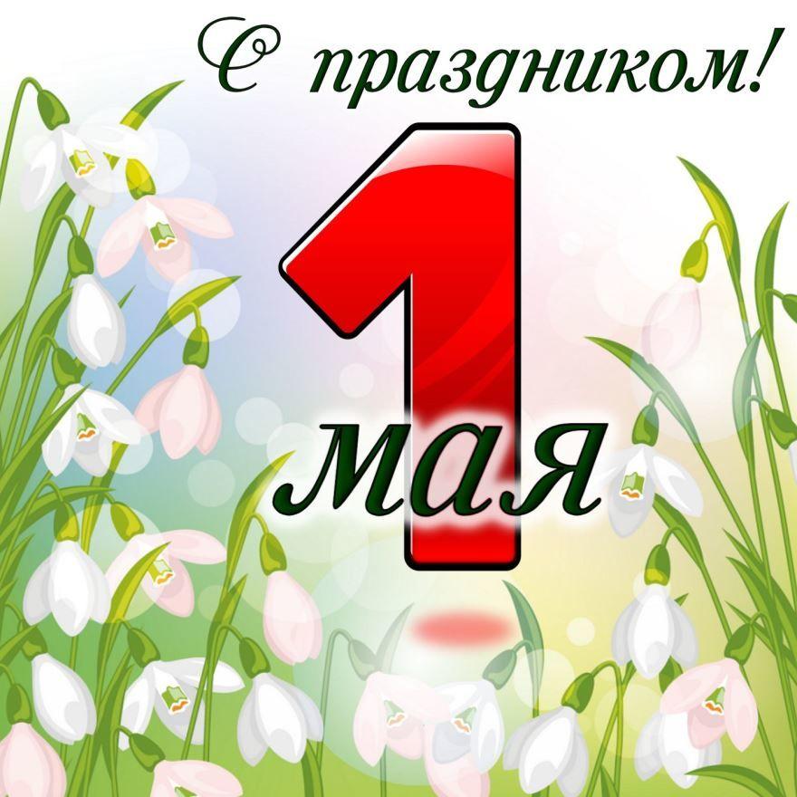 Открытка с 1 мая - День Весны и Труда