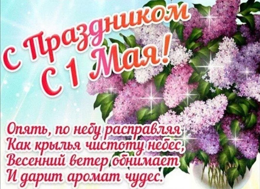 Короткие СМС поздравления с 1 мая в стихах