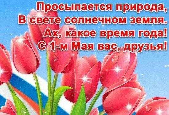 Скачать СМС с 1 мая бесплатно