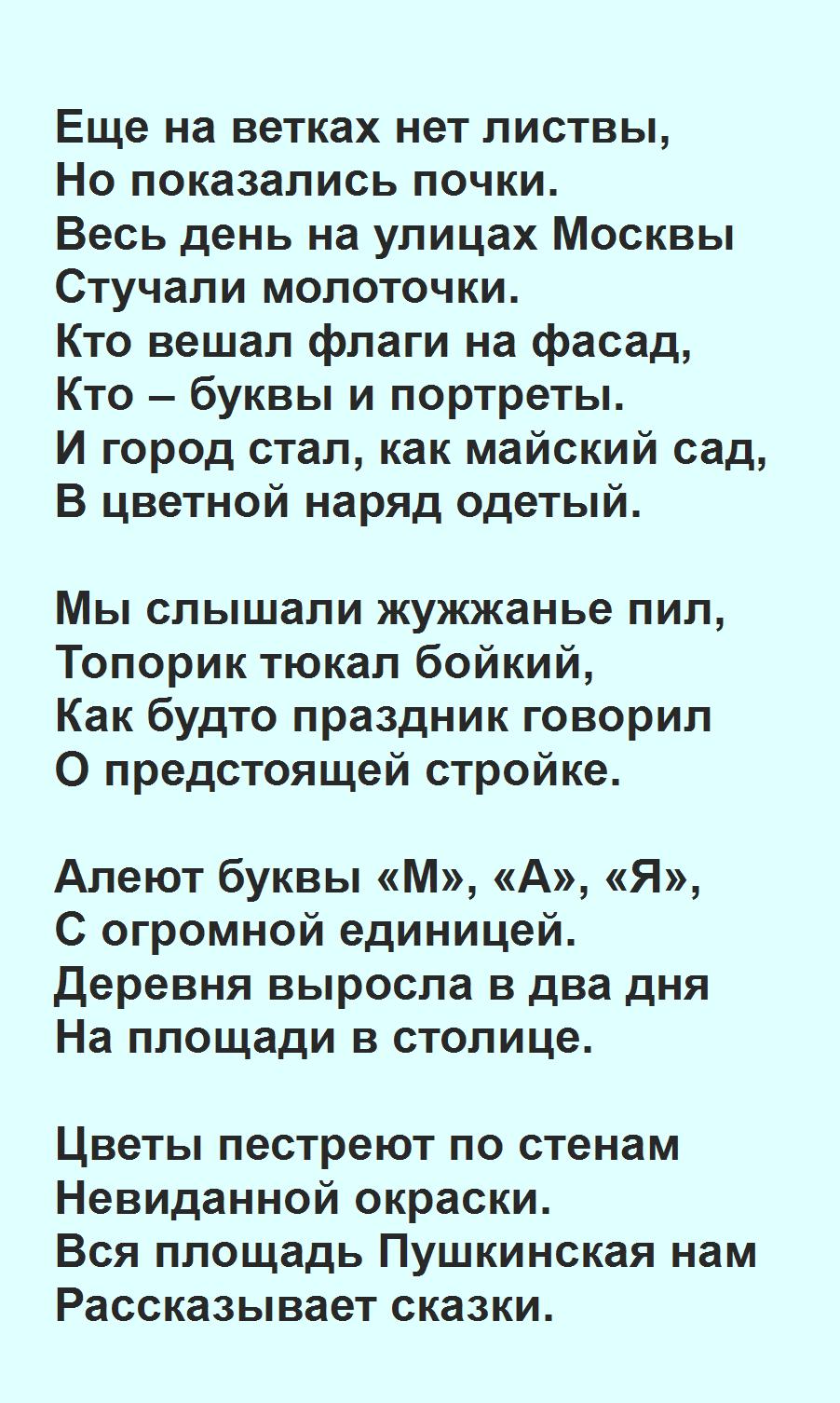 Стих про май 1 класс - Майский праздник в Москве