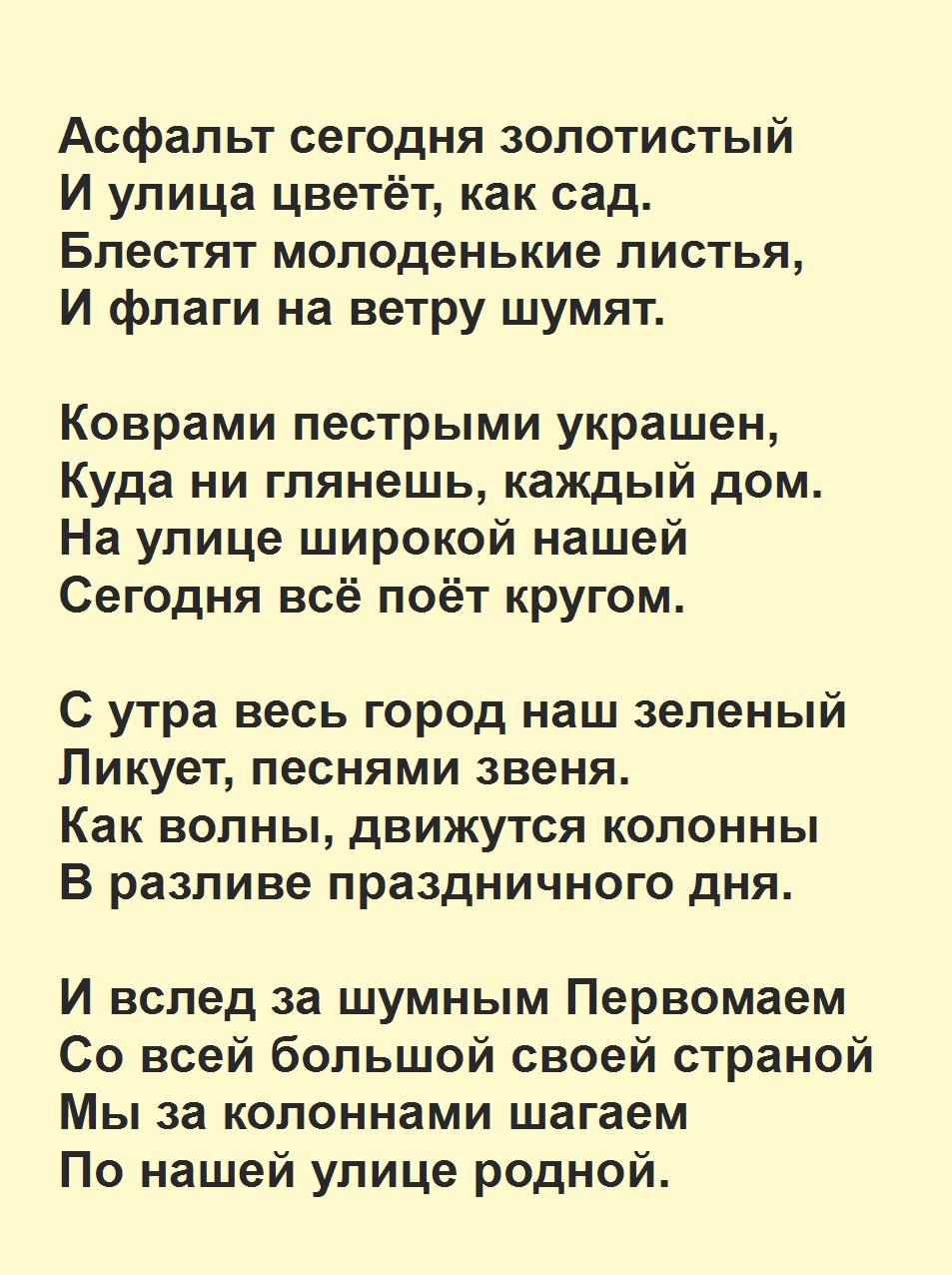 Стихи на 1 мая - Первомай