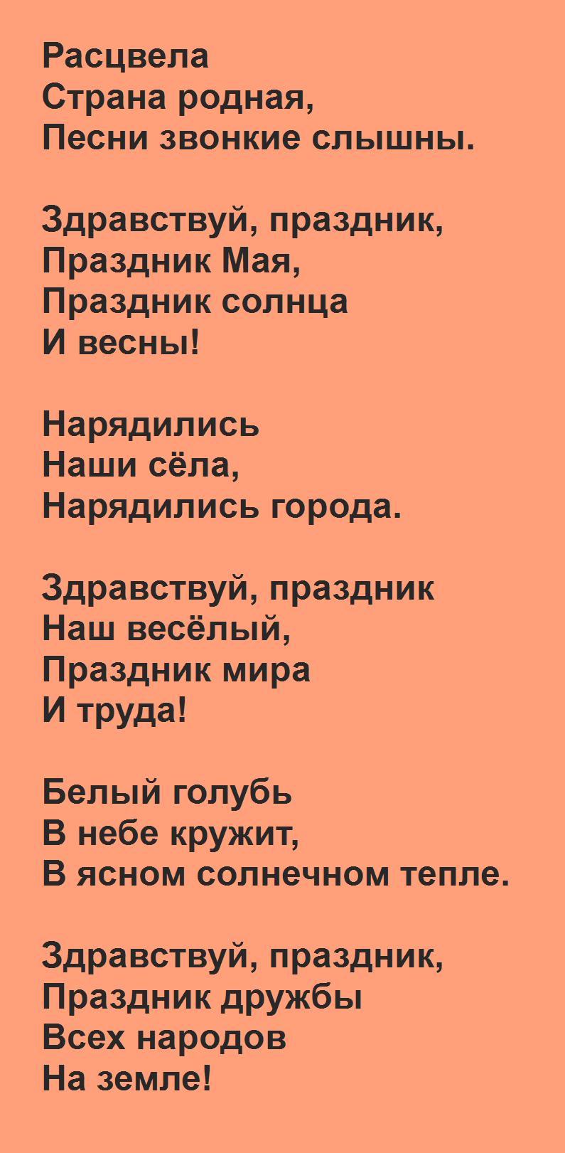 1 мая стихи для детей - Здравствуй праздник