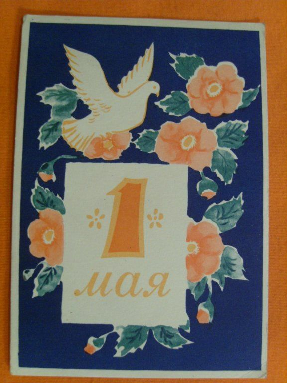 Сделать открытку на 1 мая своими руками