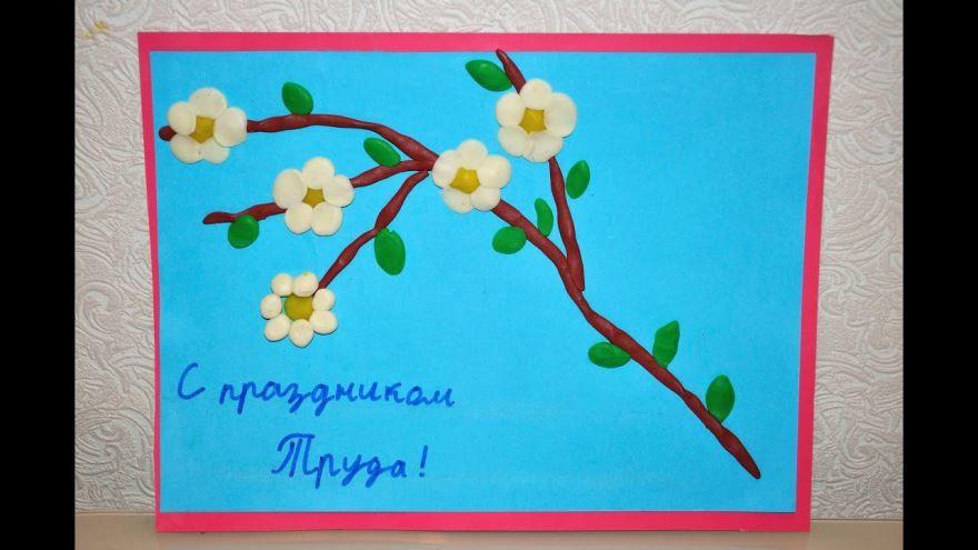 Поздравительная открытка к 1 мая своими руками