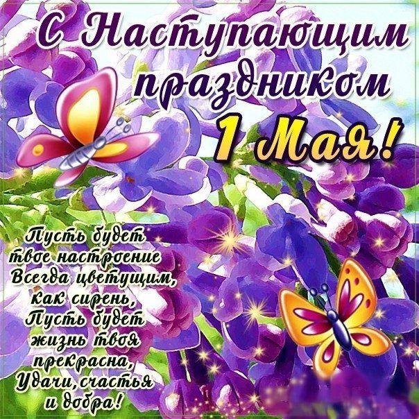 Поздравления с 1 мая в стихах открытка бесплатно