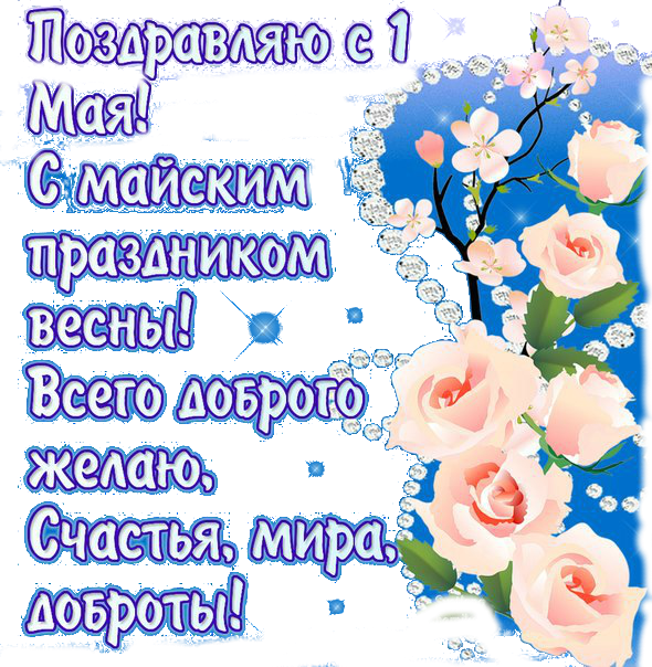 СМС поздравления с 1 мая в стихах