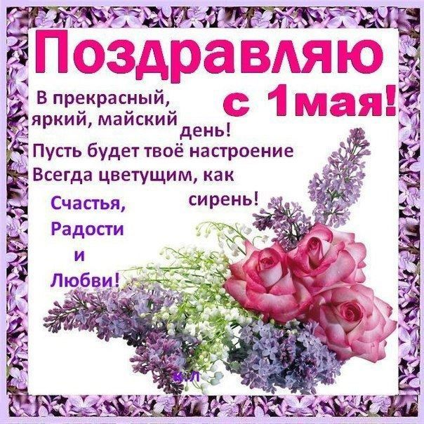 Поздравления с праздником 1 мая в стихах