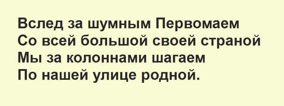 Красивые поздравления с 1 мая в стихах - Первомай